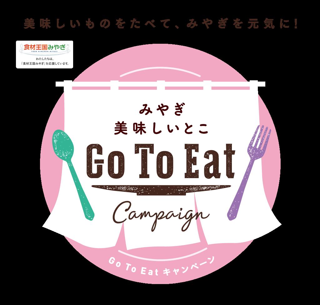 みやぎ美味しいとこGo To Eatキャンペーン