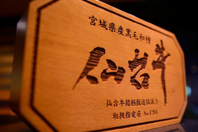 大切な方への贈り物に最高級の「仙台牛」