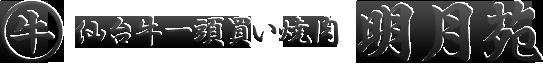 仙台牛一頭買い焼肉 明月苑